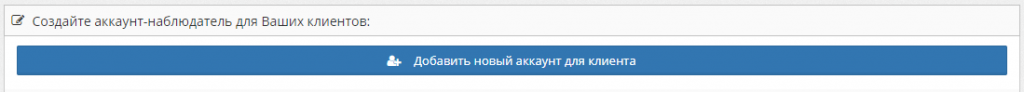 Кнопка создания аккаунта